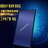 新品節能鍍藍膜鈦平板太陽能熱水器用集熱器 集熱板 別墅安裝優選 YXS 莫妮卡