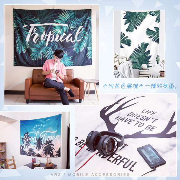 輕鬆美化! 氣氛裝飾布 (L) 多樣款式 直播背景布 北歐風居家掛布 掛毯 掛畫 沙灘巾 牆壁裝飾 ARZ