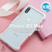 太樂芬 iPhone XS Max 6.5吋 防摔防撞 抗汙 個性化 手機殼 邊框 透明 背板 背蓋 藍白紅 保護套