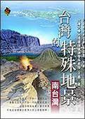 (二手書)台灣的特殊地景-南台灣