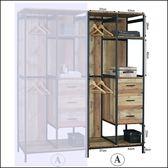 【水晶晶家具】安地斯80*190cm原切木紋三抽開放衣櫃(單只) JF8015-3
