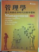 【書寶二手書T4/大學商學_J2F】管理學-建立知識經濟時代的競爭優勢_邱繼智