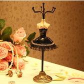 公主模特首飾架飾品收納展示架Lhh389【大尺碼女王】
