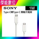 SONY Type-C 轉 Type-C 1M 原廠 快速傳輸充電線 CP-CC100 快充線