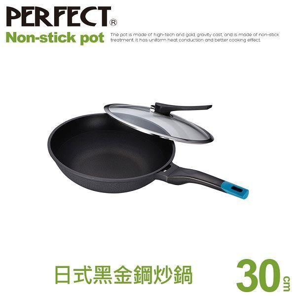 日式黑金鋼炒鍋-30cm單把附蓋《PERFECT 理想》
