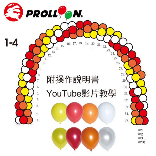 【大倫氣球】氣球拱門組合-糖果色款 BALLOON ARCH -STANDARD BALLOONS 內含打氣機 氣球佈置