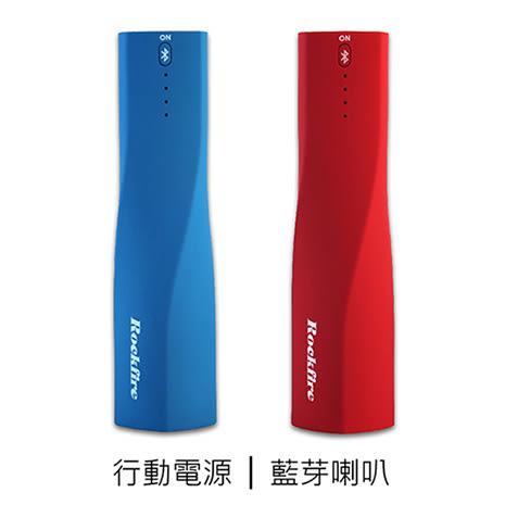 Buy917 Rockfire 5000mAH行動電源+藍芽喇叭 (PB-405LOBA)