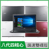宏碁 acer E5-576G 灰/黑/白/紅 240G SSD+1T雙碟加強改裝版【i5 8250/15.6吋/NV MX130/霧面Full-HD/Win10/Buy3c奇展】