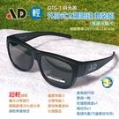 AD OTG-1 外掛式太陽眼鏡 ; 蝴蝶魚戶外運動用品館