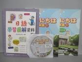 【書寶二手書T4/語言學習_QNH】日本語(1)_練習帳_日語學習圖解資料_共3本合售_附光碟
