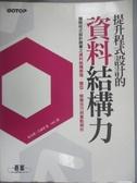 【書寶二手書T1/電腦_JGD】提升程式設計的資料結構力-國際程式設計競賽之資料結構_吳永