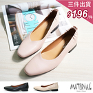 包鞋 簡約後鬆緊包鞋 MA女鞋 T1755