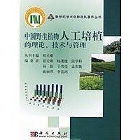 簡體書-十日到貨 R3YY【中國野生植物人工培植的理論、技術與管理】 9787030214454 科學出版社