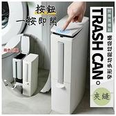 【南紡購物中心】全新升級日本熱銷浴室按壓垃圾桶附馬桶刷