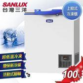 【SANLUX台灣三洋】100公升上掀式超低溫冷凍櫃  TFS-100G