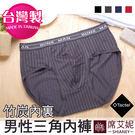 男性三角褲 TACTEL纖維材質+竹炭內...
