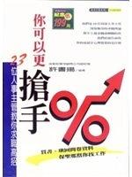 二手書博民逛書店 《你可以更搶手: 23位人事主管教你求職高招》 R2Y ISBN:957983153X│許書揚