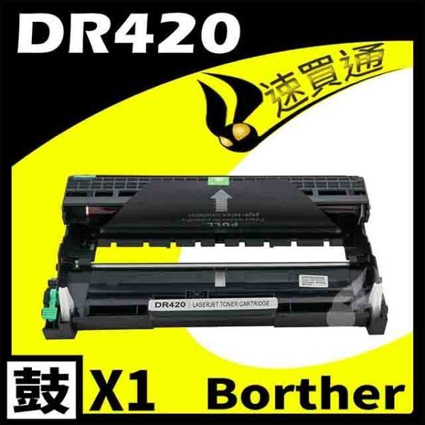 【南紡購物中心】【速買通】Brother DR-420/DR420 相容感光鼓匣