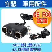 A05 安瑟 獨立開關 擴充座【CE FCC認證 1千萬商品責任險】點煙器 4A 汽車 點菸器 一對二 車充