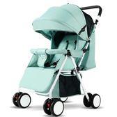 嬰兒手推車可坐躺輕便攜式摺疊傘車新生小孩寶寶簡易迷你四輪童車 igo 樂活生活館