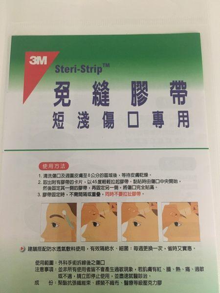 專品藥局 3M Steri-Strip 免縫膠帶 短淺傷口專用 12條 (0.6x3.8公分,適合5公分以下傷口) 【2001664】