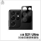 三星 S21 Ultra 3D絲印鏡頭保護貼 保護膜 鏡頭膜 鋼化膜 玻璃貼 9H鋼化玻璃