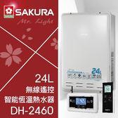 【有燈氏】櫻花 24L 數位恆溫 無線遙控 強排 熱水器 天然 液化 瓦斯熱水器 分段火排【DH-2460】