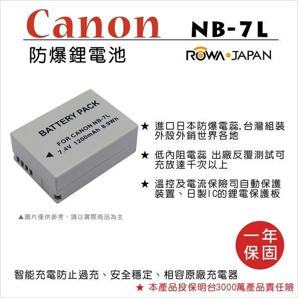 ROWA 樂華 FOR CANON NB-7L NB7L 電池 外銷日本 原廠充電器可用 全新 保固一年 G10 G11 G12