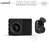 《飛翔無線3C》GARMIN Dash Cam 46D 廣角雙鏡頭行車記錄器組│公司貨│含16G記憶卡 車用前後紀錄器