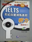 【書寶二手書T1/語言學習_WGQ】IELTS考試技能訓練教程.听力(最新修訂)_李亞賓
