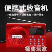 收音機插卡充電便攜式迷你老年音樂播放器老人隨身聽    極客玩家