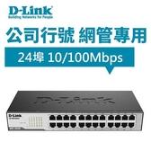 D-LINK 友訊 24埠10/100Mbps桌上型乙太網 DES-1024D