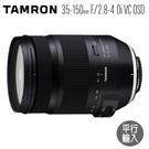 送KF 超薄多層膜 UV鏡 TAMRON 騰龍 A043 TAMRON 35-150mm F 2.8-4 Di VC OSD 全片幅鏡頭 (平輸)