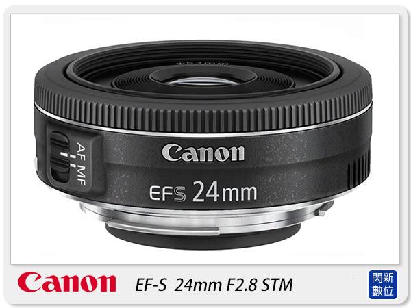 【分期0利率,免運費】Canon EF-S 24mm F2.8 STM(24 2.8,公司貨)