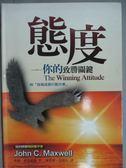 【書寶二手書T4/宗教_KJW】態度-你的致勝關鍵_陳恩惠, 約翰.麥