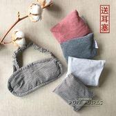 無印全棉透氣遮光純棉睡眠睡覺眼罩