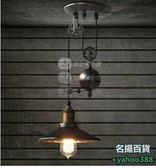 不二411設計師的燈 RH 創意復古工業風鄉村餐廳樓梯升降貼鏡吊燈