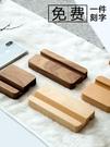 手機桌面平板支架通用簡約懶人多功能創意木質底座純實木制支撐架 小明同學
