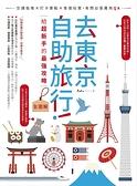 (二手書)去東京自助旅行!給超新手的最強攻略全圖解:交通指南X打卡景點X食宿玩買,有問必答