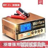 汽車電瓶充電器12v24v伏大功率純銅充電機多功能全自動智能通用型 NMS名購新品