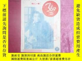 二手書博民逛書店罕見369畫報(第321期)Y11391 出版1942