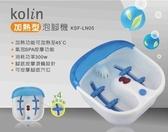 ※熱賣商品※Kolin 歌林加熱型泡腳機 KSF-LN05