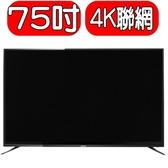CHIMEI奇美【TL-75U700】75吋 4K 連網液晶顯示器+視訊盒