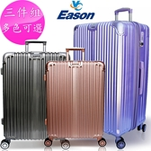 【YC Eason】星光二代三件組海關鎖款PC硬殼行李箱-玫瑰金
