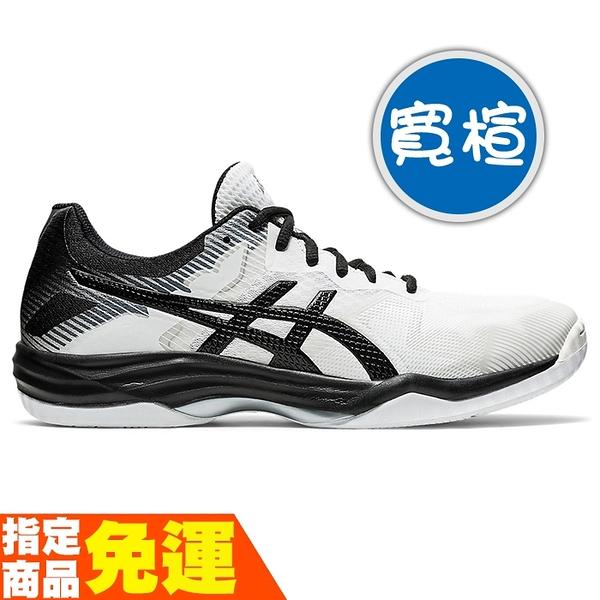 ASICS GEL-TACTIC系列 寬楦 男女排球鞋 室內運動鞋 白黑 1073A032-100 贈運動襪 20FW