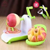 蘋果削皮機手搖自動去皮刀不銹鋼家用刨皮器切水果刮皮神器多功能