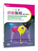 (二手書)印前製程丙級檢定學術科應檢寶典最新版:適用Photoshop / Illustrator..