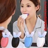 全自動成人按摩牙刷冷光美白U型學生口含智慧電動式懶人充電牙刷 快速出貨