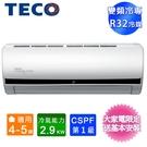 TECO東元4-5坪一級R32變頻頂級冷專分離式冷氣 MS29IE-HS2/MA29IC-HS2~含基本安裝+舊機回收