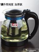 泡茶壺玻璃茶壺套裝過濾耐高溫家用養生泡茶器青蘋果玻璃水壺防爆『韓女王』